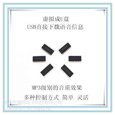 KT404A语音芯片ic/MP3芯片/串口控制/工业级别/支持TF卡/spiflash/U盘单片机