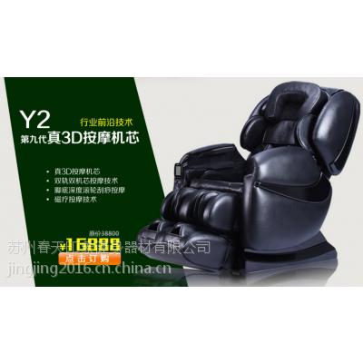 抚顺市2016春天印象之豪华按摩椅Y2黑代理权红外理疗