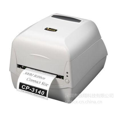 供应Argox cp3140L标签不干胶打印机|立象条码打印机恢复出厂设置