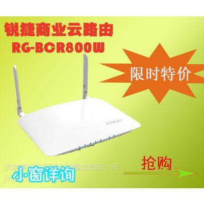 山东锐捷网络解决方案 锐捷商业路由器 RG-BCR800W营销功能 商场 企业