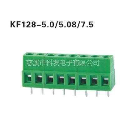 供应科发直销 螺钉式PCB接线端子  KF128-5.0/5.08