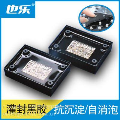 也乐灌封黑胶具有自消泡能力抗沉淀专业生产厂家适用于各种元器件