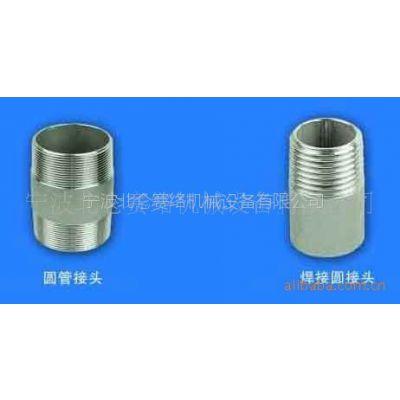 供应不锈钢光面圆接头(单、双头螺纹)