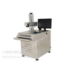 供应塑料激光打标机 ABS塑料激光刻字设备 塑料打字机
