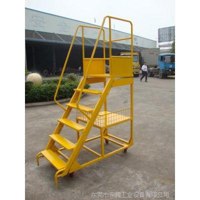 东莞移动登高梯生产厂家