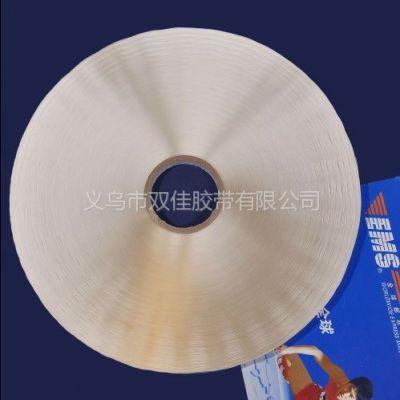 供应双佳封缄胶带  1.0强力破坏性封缄胶带