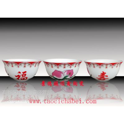 供应寿宴答谢回赠礼品陶瓷寿碗 景德镇寿碗定做厂家
