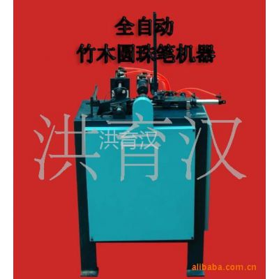 供应专利产品圆珠笔杆机器(图)