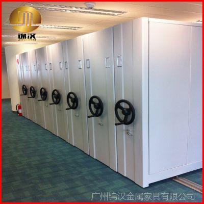 【广州锦汉】箱式密集架 可移动密集柜 密集架 档案凭证密集架
