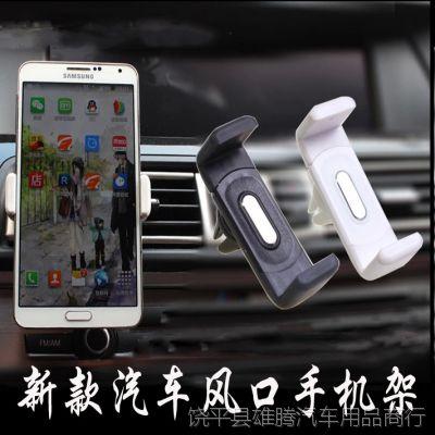 多功能汽车车载手机支架出风口通用手机导航支架 汽车风口手机架