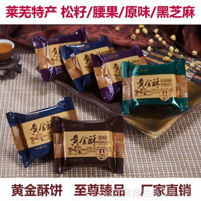 益锦黄金酥 黑芝麻味30g 山东糕点特色食品散装零食传统糕点批发