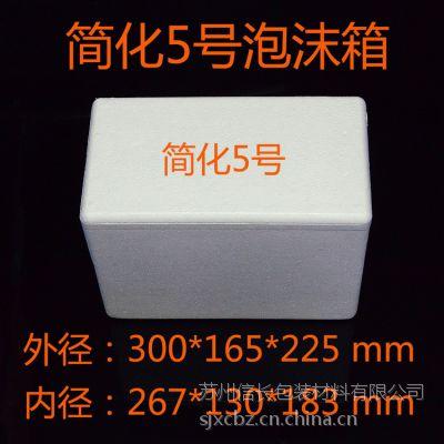 简化5号泡沫箱【大闸蟹泡沫包装箱 A 款】生鲜箱水果箱