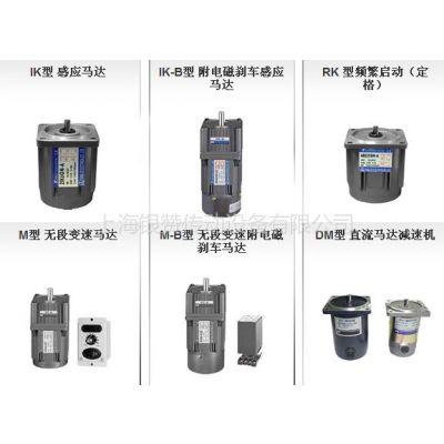 供应台湾东力交流、直流、小电机