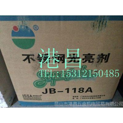 不锈钢光亮剂 JB118A