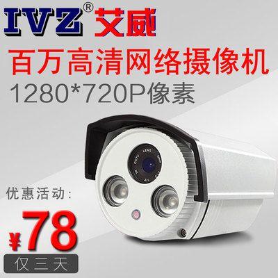 720P网络摄像头、100万高清网络摄像机、无线监控工程专用