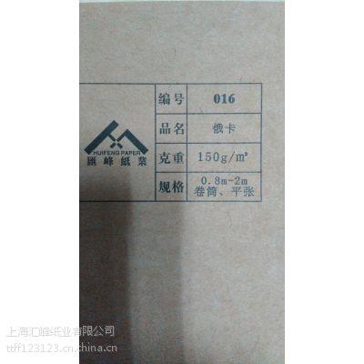 汇峰纸业专业供应俄卡纸,俄罗斯牛卡纸,黄色牛卡纸,手提袋牛皮纸