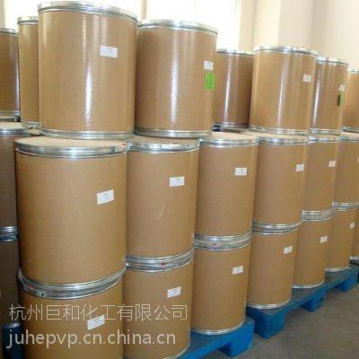 供应聚维酮碘粉 CP2010