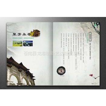 供应苍南的书刊宣传册画册印刷厂、浙江画册印刷厂家