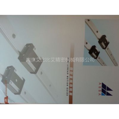 台湾ABBA江苏总代理,供应直线导轨,滚珠丝杆