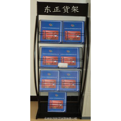 供应资料架 报刊货架 营业厅展示架期刊架落地资料架