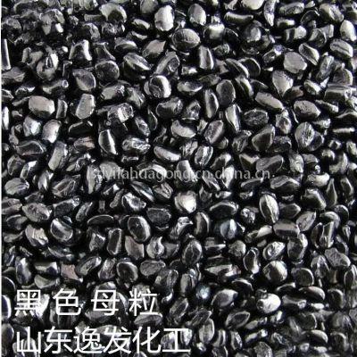 优质黑色母粒 质优价廉欢迎选购