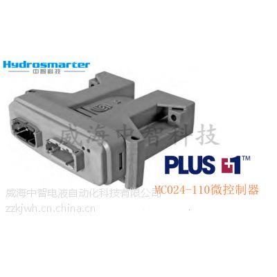 电液自动化控制设备:丹佛斯PLUS 1控制器(24针)
