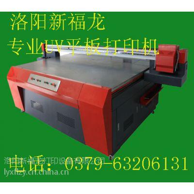 洛阳新福龙uv平板打印机 玻璃印花机械 背景墙制作机器