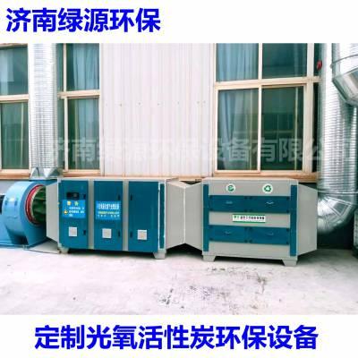 空气净化成套设备安装 工业废气处理除臭设备 油漆房废气治理