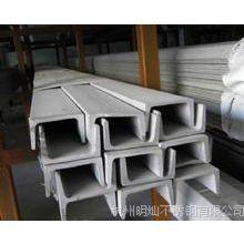 现货销售丽水市/金华市/衢州市/舟山市不锈钢槽钢100%正品一级