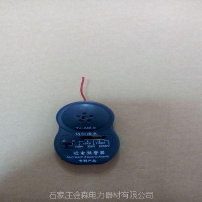 金淼牌 5个档位安全帽用近电报警器价格 金淼电力生产