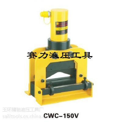 供应供应液压切断工具CWC-150V/200V