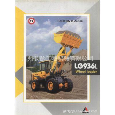 供应山东临工3吨中型铲车(LG936L  沃尔沃产品)