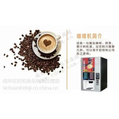 成都咖啡机代理商|成都咖啡机经销商|成都自动咖啡机
