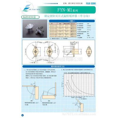 供应FYN-M1 P1系列 日本FUJI SEIKI旋转型缓冲器(单方向性)