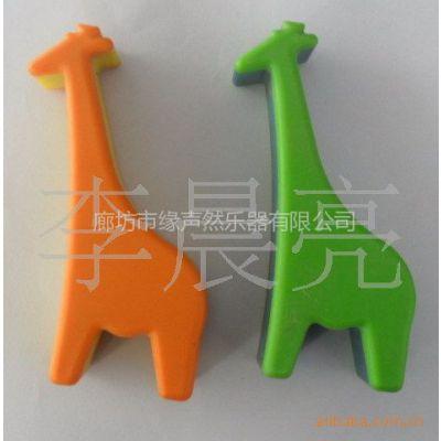 供应奥尔夫乐器儿童玩具乐器打击乐器幼教教具长颈鹿沙筒
