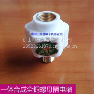 供应高档全铜电热水器用防电墙 4分(20mm)螺口 电热水器通用配件