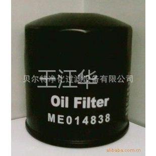供应三菱机油旋装滤芯ME014838滤清器【贝尔特滤业】