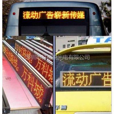 供应LED车载显示屏公交广告屏公交线路屏后窗屏