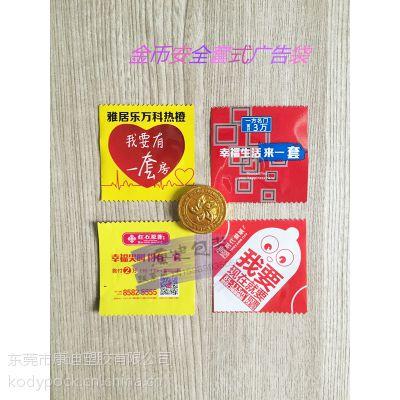 16年春夏北上广深企业推广神器、新式安全套广告袋、逆袭而上欢迎品鉴