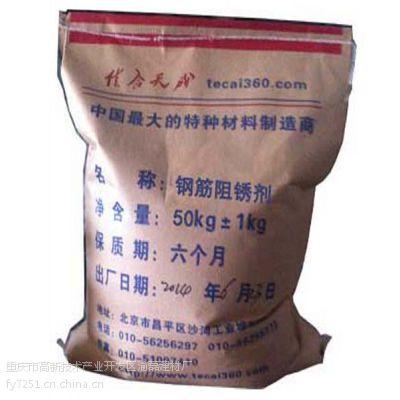 【钢筋阻锈剂】厂家批发丶价格公道丶质量可靠 18875227025