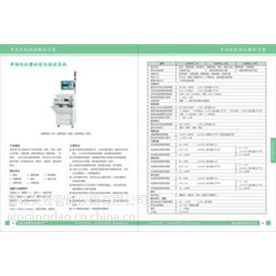 艾普智能(图)、电机测试设备价格、电机测试
