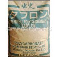供应日本出光PCLC1700塑料代理商日本出光PC代销商