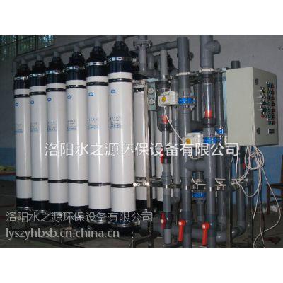 洛阳水之源供应超滤设备 生活饮用水专用设备 处理效果好 价格便宜