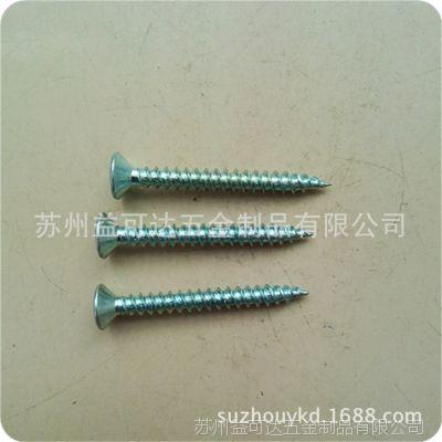 专业生产高品质 干壁钉 墙板钉 自攻钉 木螺丝 DIN7982 ST4.2*38