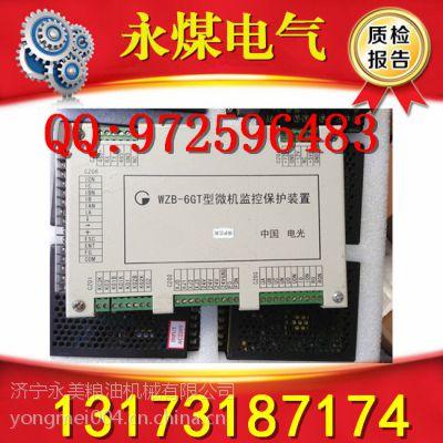 陕西榆林神木WZB-6GT型微机监控保护装置质保一年