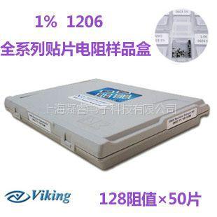 供应1% 1206贴片电阻样品盒(50片)1206 电阻册 1206电阻包 电阻盒