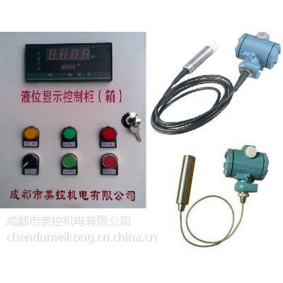 供应消防水箱(水池)液位显示控制器