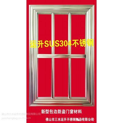企业集采>广东不锈钢管304_广东不锈钢钢管304_佛山运升不锈钢管304 质量保证