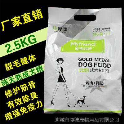 狗粮2.5KG 强化补钙 成犬粮 促吸收易吸收 新鲜鸡肉制成 鲜肉狗粮