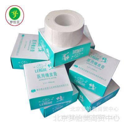 医用橡皮膏 焦作修正联盟医用橡皮膏  2.5*500CM 一件代发